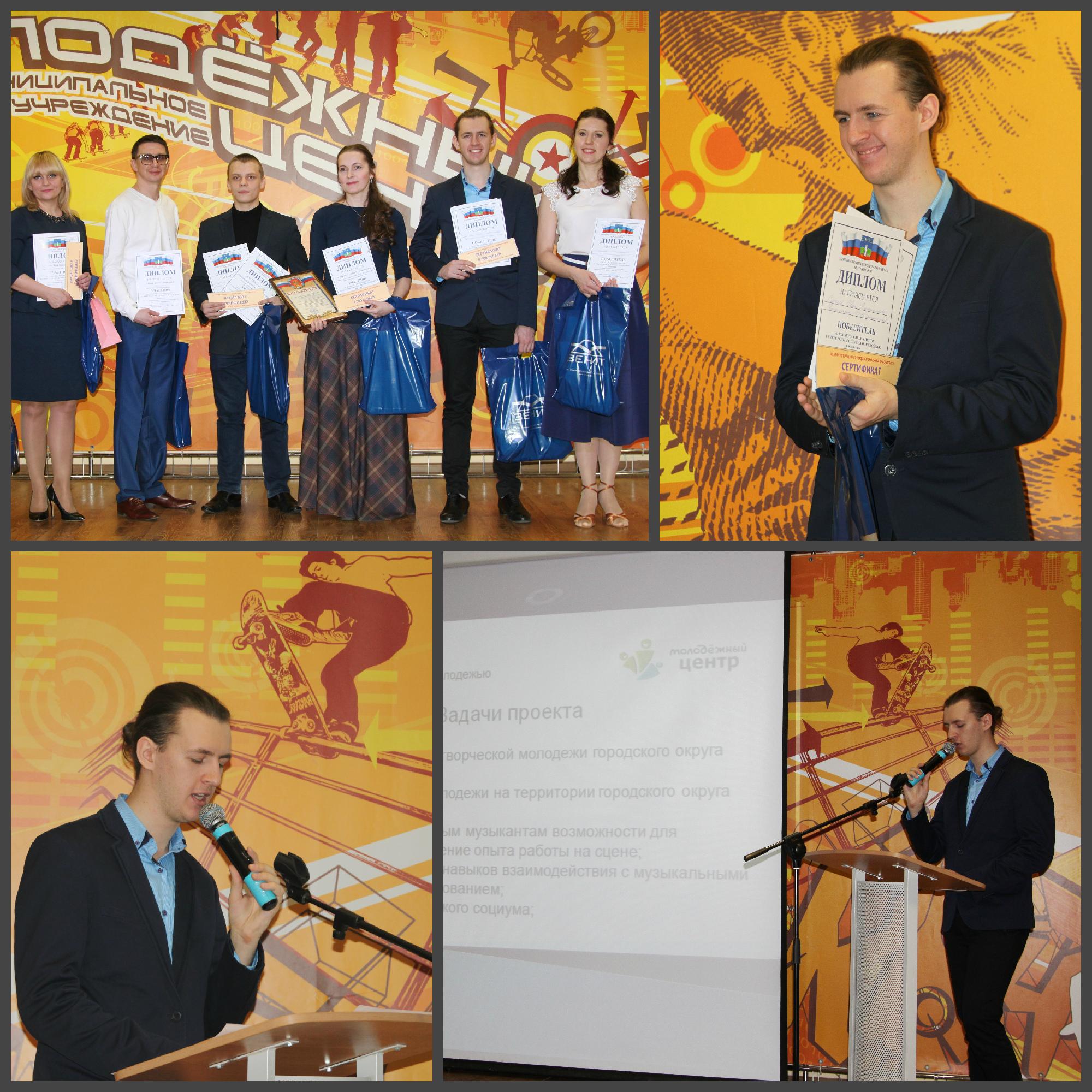 Иван Соболев стал лауреатом VII муниципального конкурса специалистов в сфере работы с детьми и молодежью