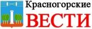 """Общественно-политическая газета """"Красногорские вести"""""""